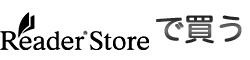 ソニー Reader Storeで買う