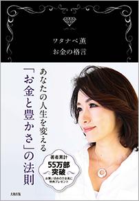 『ワタナベ薫 お金の格言』大和出版