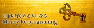 マネーリプログラミング「Money Reprograming」