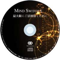 Mind Switchを最大限にご活用頂くために