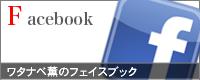 ワタナベ薫のフェイスブック