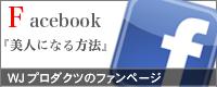 株式会社WJプロダクツのフェイスブックページ