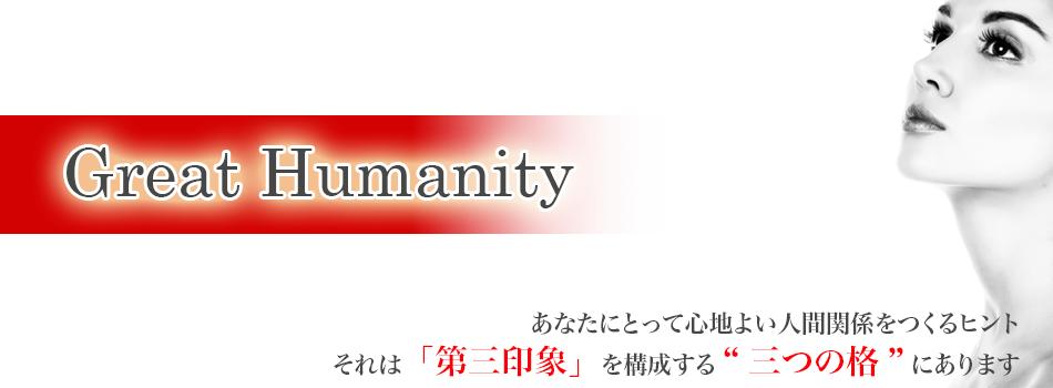 心地よい人間関係をデザインするGreat Humanity
