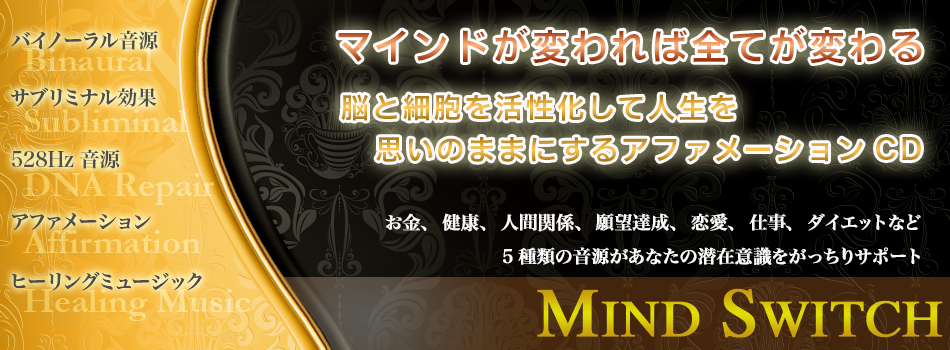 マインドスイッチ「Mind Switch」バイノーラル音源入りアファメーションCD
