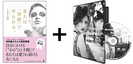 『美人は「習慣」で作られる。』のサイン本及び特典CD