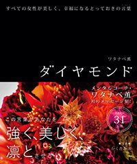 diamond_cover_06obiARI