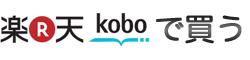 楽天Koboで買う