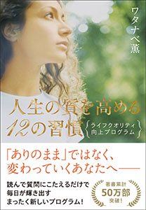 『人生の質を高める12の習慣』大和書房