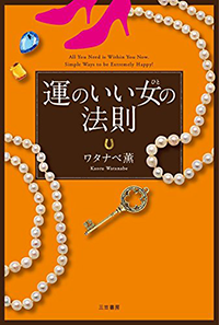 『運のいい女の法則』三笠書房