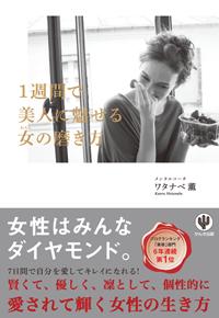 「一週間で美人に魅せる女(わたし)の磨き方」かんき出版