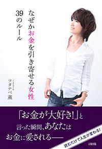 「なぜかお金を引き寄せる女性 39のルール」大和出版