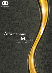 お金のアファメーション