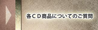 各CD商品についてのご質問はコチラ