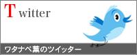 ワタナベ薫のツイッター