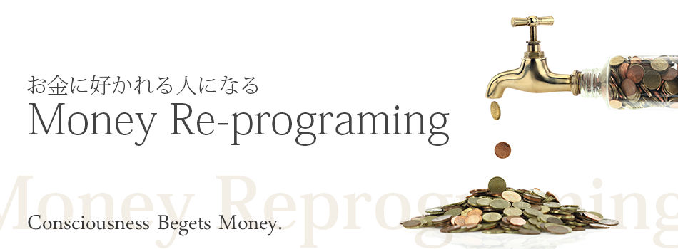 お金に好かれる人になるMoney Re-programming