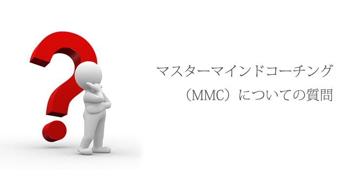 マスターマインドコーチング(MMC)についてのよくある質問