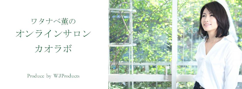 ワタナベ薫のオンラインサロンカオラボ